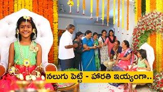 Vidhathri's Half saree ceremony/ నలుగు పెట్టి మంగళ హారతి ఇచ్చి/Indian traditional function/puttuvoli
