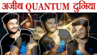 दुनिया की सबसे हार्ड टॉपिक - Quantum Mechanics Science Explained - Technical Limit of Science
