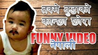 takme buda ko kancha chora    nepali tara audition funny moments