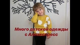 Детская одежда с Алиэкспресс одеваем ребенка на али обзор Aliexpress покупки из Китая вещи для детей