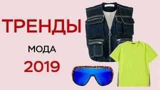 ТРЕНДЫ 2019 / МОДА 2019 / ЧТО НОСИТЬ ВЕСНА ЛЕТО