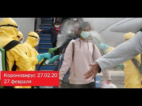 Коронавирус из Китая  Новости 27 февраля 27 02 2020  Последние новости о вирусе из Китая