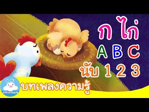 รวมเพลงเด็ก ก เอ๋ย ก ไก่ / A B C SONG / นับ 1 2 3   เพลงเด็ก by KidsOnCloud