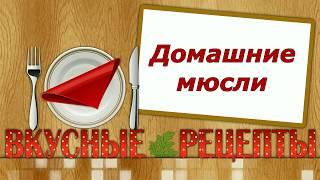 ЛУЧШИЙ ЗАВТРАК Хрустящие домашние мюсли /Домашняя гранола