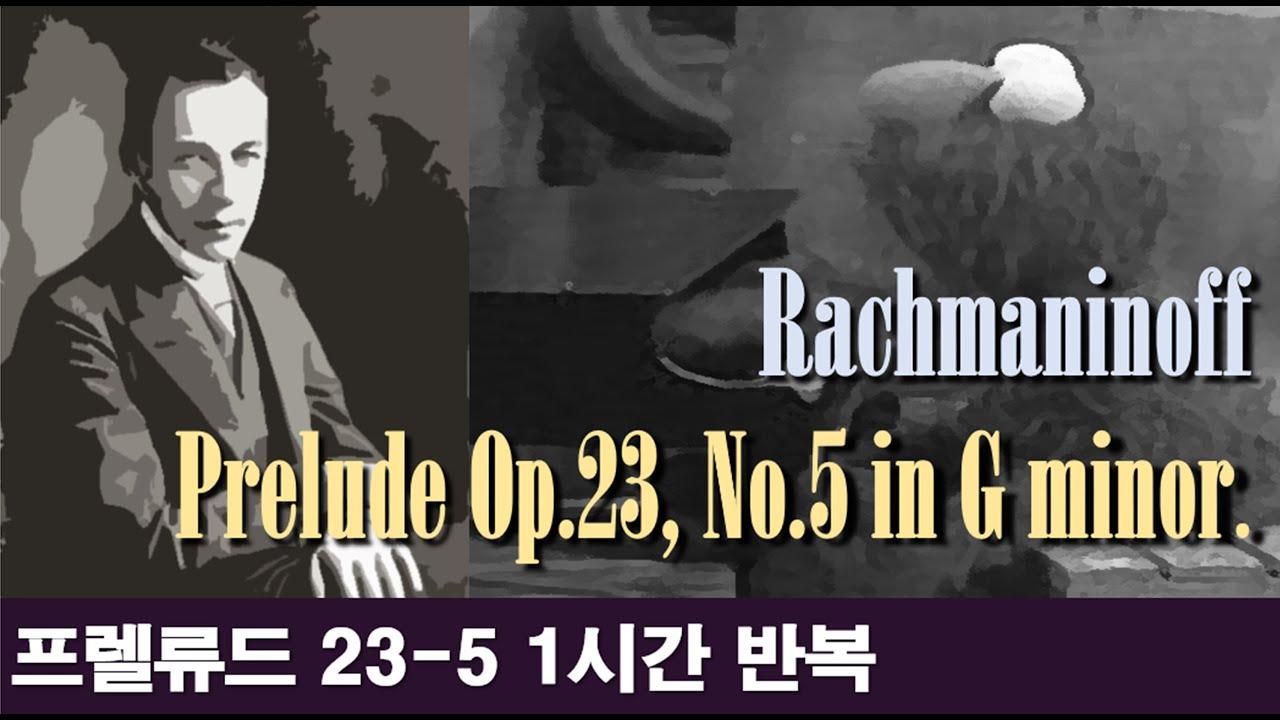 [클래식 노동요] 라흐마니노프 프렐류드 Op.23-5 1시간 반복^^ Rachmaninoff - Prelude Op.23, No.5 in g minor 1-hour repeat^^