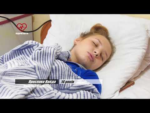 ТРК ВіККА: Ярослава Найда, 14 років, Саркома Юїнга Контактний