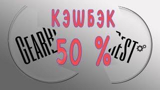 Кэшбэк 50 % в Gearbest