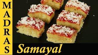 Honey Cake Recipe in Tamil | Jam Cake Recipe in Tamil