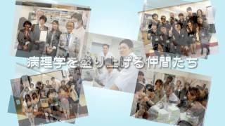 第103回日本病理学会総会PV