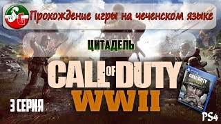 Call of Duty World War 2 - Чеченский игровой канал - 3 серия - Steep Gamer