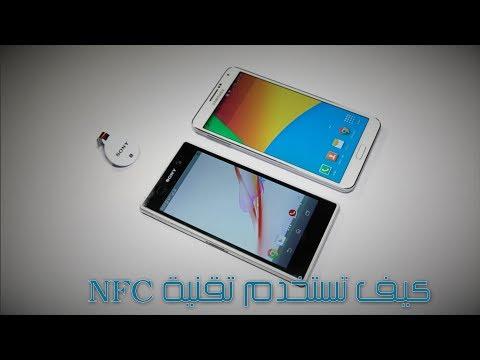 كيف تستخدم تقنية NFC  ؟