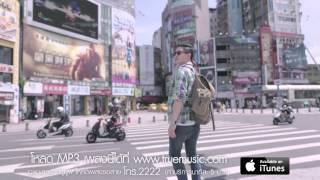 แม็กซ์ เจนมานะ - ช้าช้า [Official MV]