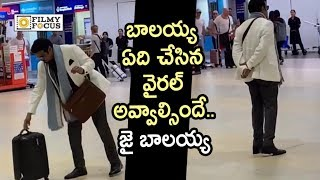 Balakrishna Playing with Bag in Airport : Hilarious Video