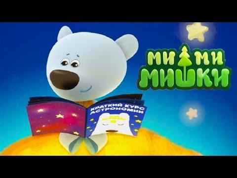 Детский уголок/Kids'Corner #1Ми-Ми-Мишки Звездное Небо ...