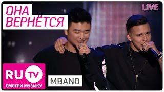 MBAND - Она вернется (Live) Премия RU.TV 2015