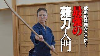 【学ぶべき4つの理由公開!】最強の薙刀(なぎなた)入門