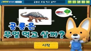 뽀로로 놀이교실★에디의 수과학놀이#2-4★공룡은 무얼 …