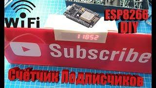 Простой счётчик подписчиков Youtube в реальном времени WI-FI, своими руками на ESP8266 NodeMCU