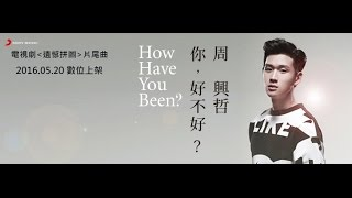 Eric周興哲《你,好不好? How Have You Been?》Official Lyrics Music Video《遺憾拼圖》片尾曲