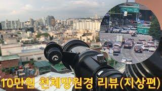 10만원으로 천체관측하기 (지상편)