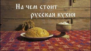 На чем стоит русская кухня