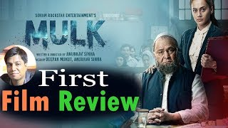 Mulk Review by Saahil Chandel | Rishi Kapoor | Tapsee Pannu | Ashutosh Rana