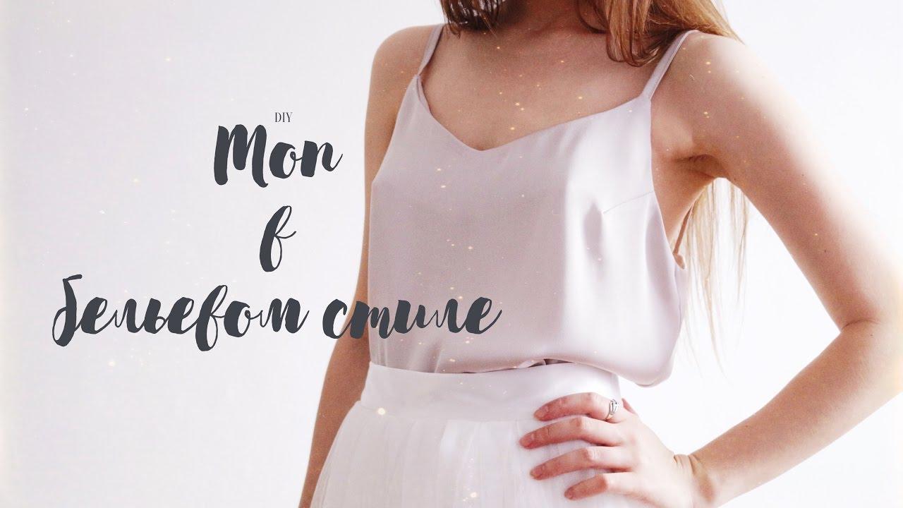 Комбина́ция — нарядная облегающая женская сорочка, надеваемая поверх нательного белья непосредственно под платье с целью лучшей посадки.