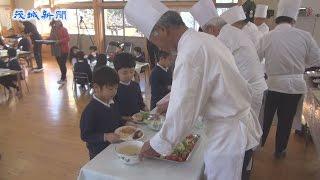 「シェフが幼稚園にやって来た」―。一流シェフが幼稚園を訪れ、地元の食...