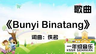 Download Lagu 【一年级音乐】Bunyi Binatang|歌曲|KSSR Semakan mp3