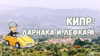 Кипр часть 2 Ларнака и деревня Лефкара то ради чего стоит приезжать на остров