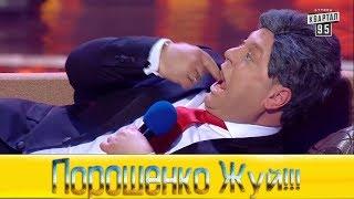 Порошенко Жуй!!! Новый Вечерний Квартал 2017.