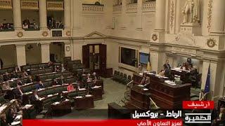 مكافحة الإرهاب..التعاون الأمني المغربي البلجيكي يدخل مرحلة جديدة