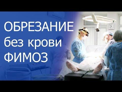 Обрезание плоти при фимозе.  Лечение фимоза обрезанием