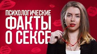 ТОП-5 ПСИХОЛОГИЧЕСКИХ ФАКТОВ О СЕКСЕ I ПСИХОЛОГИЯ РЕАЛЬНОСТИ
