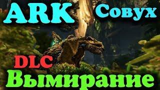 Совух и пещеры в ARK Extinction - Новый мир Вымирания с новыми динозаврами и роботами