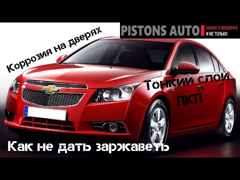 Chevrolet Cruze обзор авто. Тонкий слой ЛКП, коррозия на дверях!