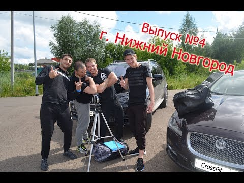 Выпуск 4.Клубы - Crossfit KOYOT и Volga Athletics г.Нижний Новгород