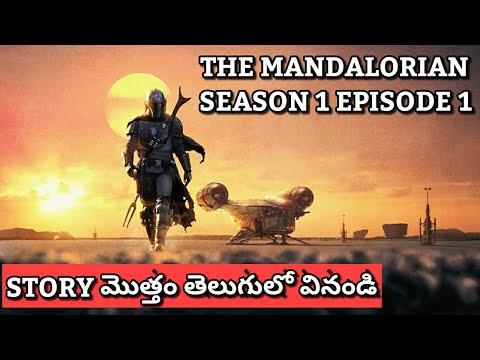 the-mandalorian-season-1-episode-1-recap-in-telugu- -the-mandalorian-explained-in-telugu