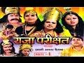 Raja Parikshit Vol 1 || राजा परीक्षित || Swami Adhart Chaitanya || Hindi Kissa Kahani Lok Katha