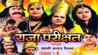 Raja Parikshit Vol 1    राजा परीक्षित    Swami Adhart Chaitanya    Hindi Kissa Kahani Lok Katha