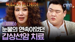 엄정화 사전인터뷰하다가 갑자기 울어서 제작진 당황한 사연은?! | 인생술집 | 깜찍한혼종