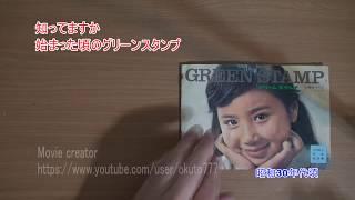 懐かしい「グリーンスタンプ」昭和の時代