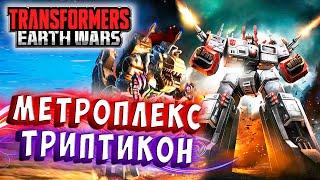 ПРОБУЖДЕНИЕ ТИТАНОВ! МЕТРОПЛЕКС И ТРИПТИКОН! Трансформеры Войны на Земле Earth Wars #205