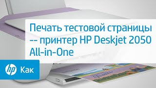 Печать тестовой страницы -- принтер HP Deskjet 2050 All-in-One