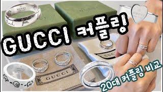 [20대 커플링 추천] (Feat. 구찌 인터로킹 반지…