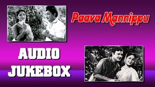 Paava Mannippu (1961) All Songs Jukebox | Best Old Tamil Songs | Sivaji Ganesan, Gemini Ganesan