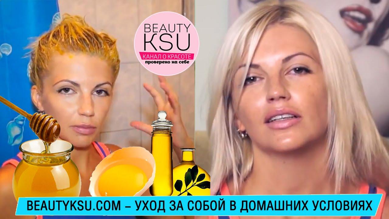 Маска для волос мед. желток. оливковое масло