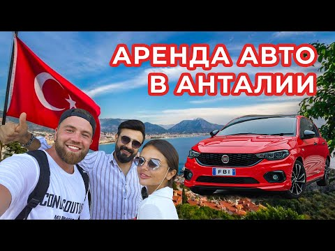 Аренда авто в Анталии 2020 (Алания, Сиде, Кемер)
