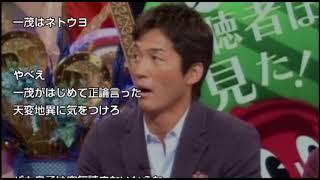 チャンネル登録お願いします。 関連動画 【鈴木宗男】 マット安川のずば...