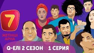 Q-елі 2 сезон 1 серия (Қ-елі, #qeli) HD Q елі